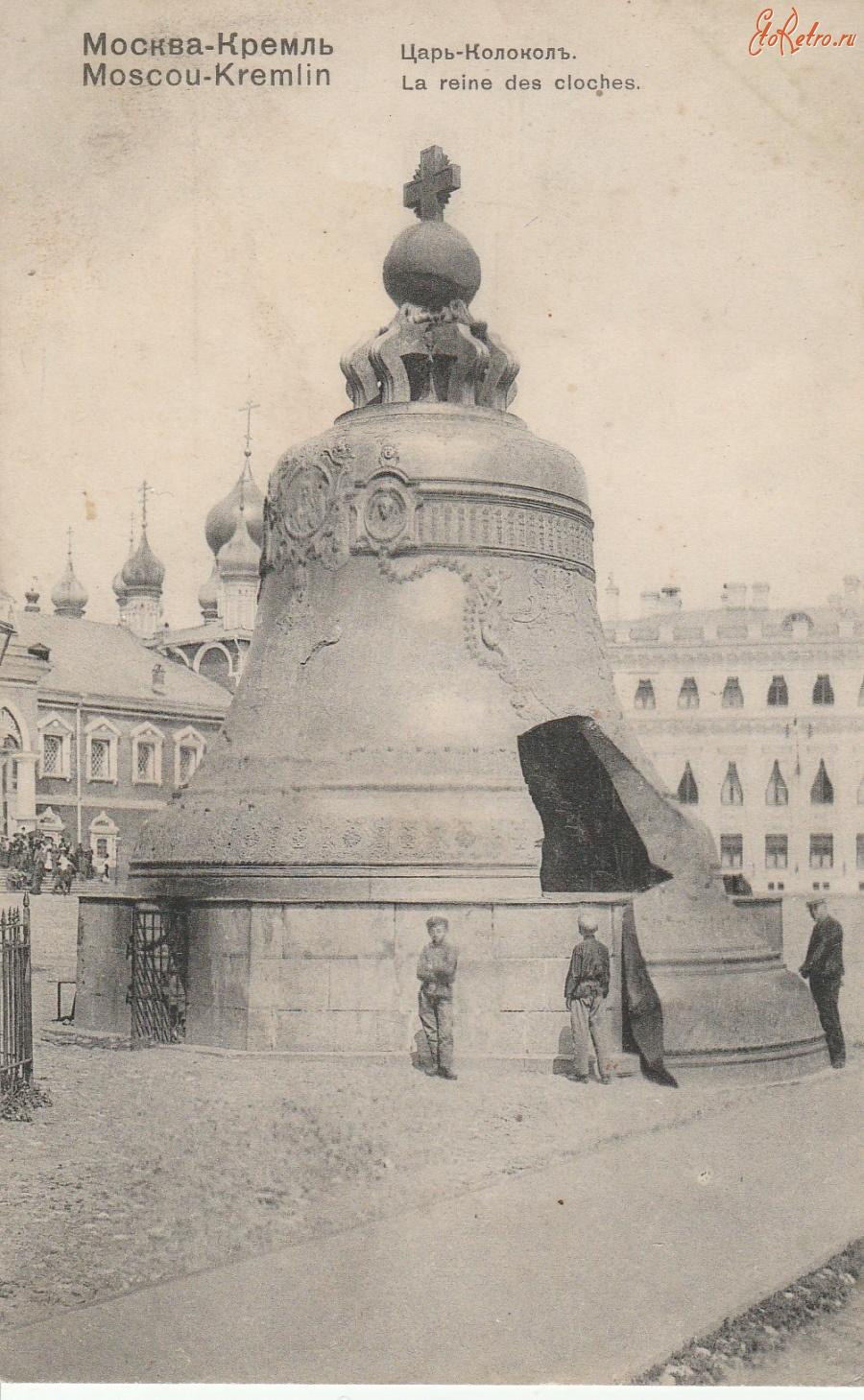 Треугольник, открытка царь колокол