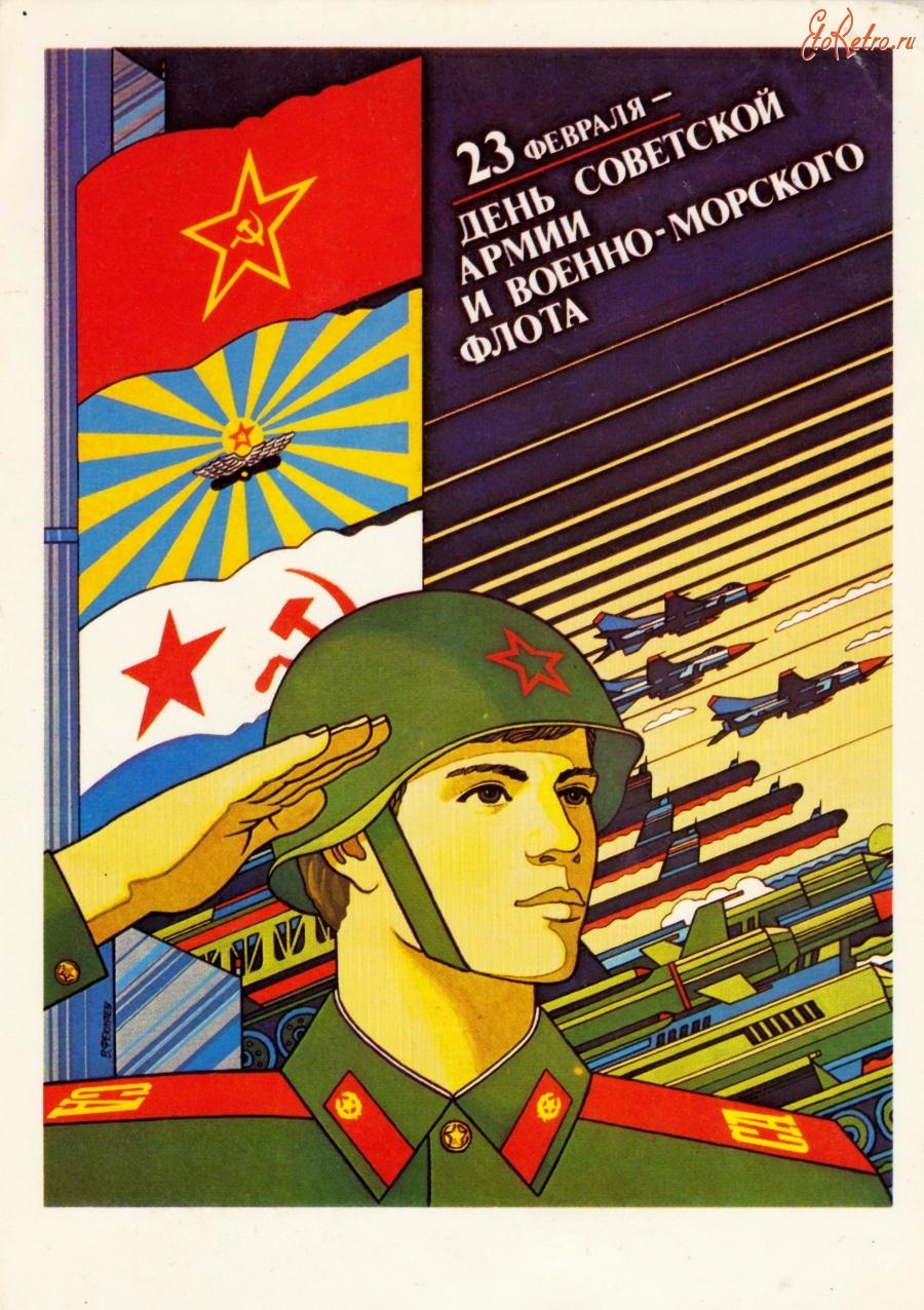 Открытки с днем советской армии 23 февраля поздравления, картинки для