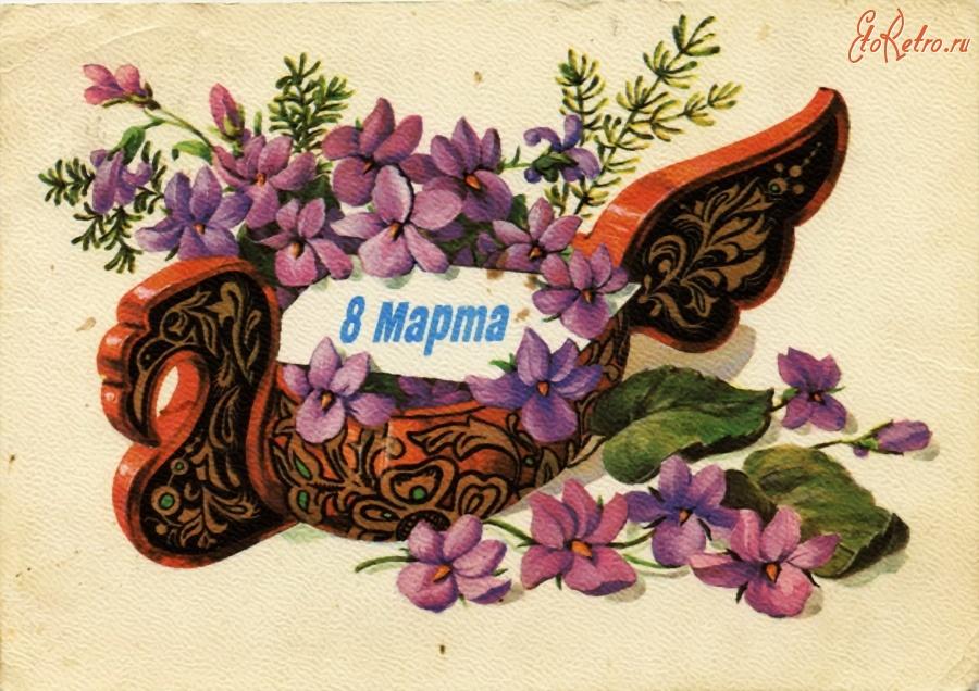 Открытки на 8 марта цветы советские, красивые картинки