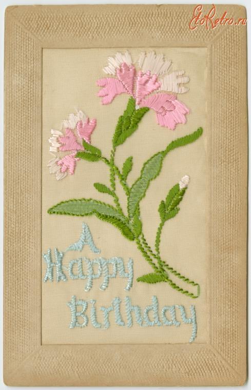 Открытка с вышивкой с днем рождения, ссср