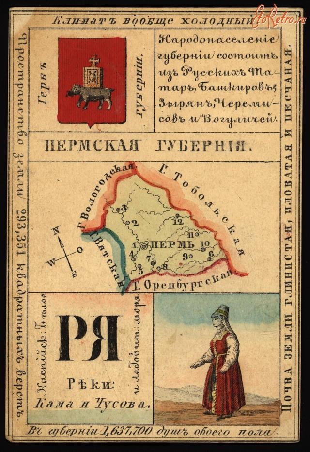 Словами жизнь, пермская губерния открытки