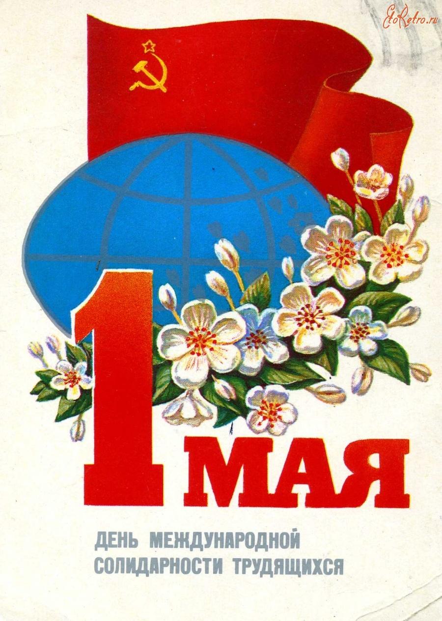 Открытки на майские праздники советские