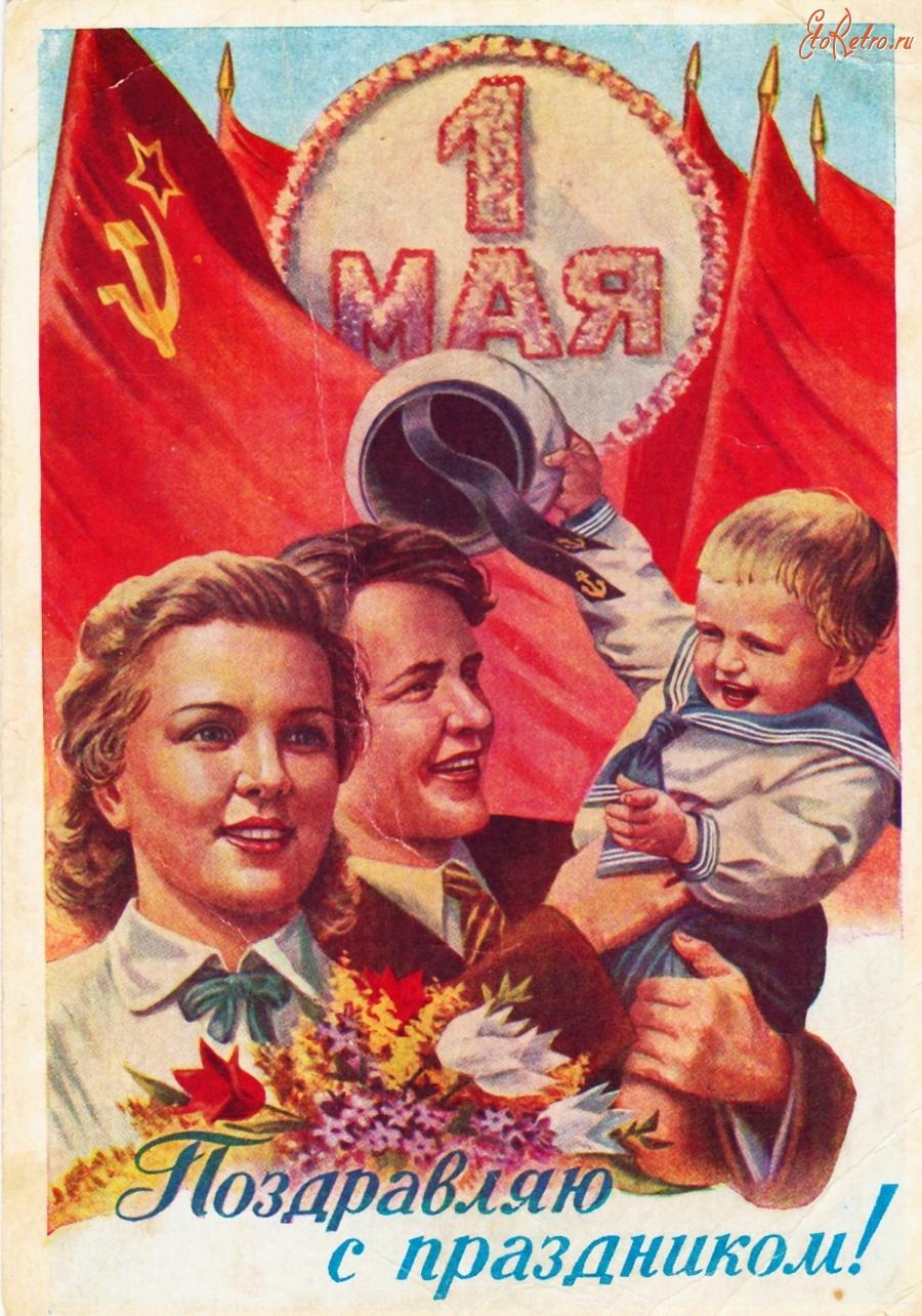 Утро, открытки 50 60 годов с 1 мая