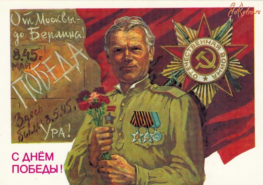 День победы-ретро открытки 36