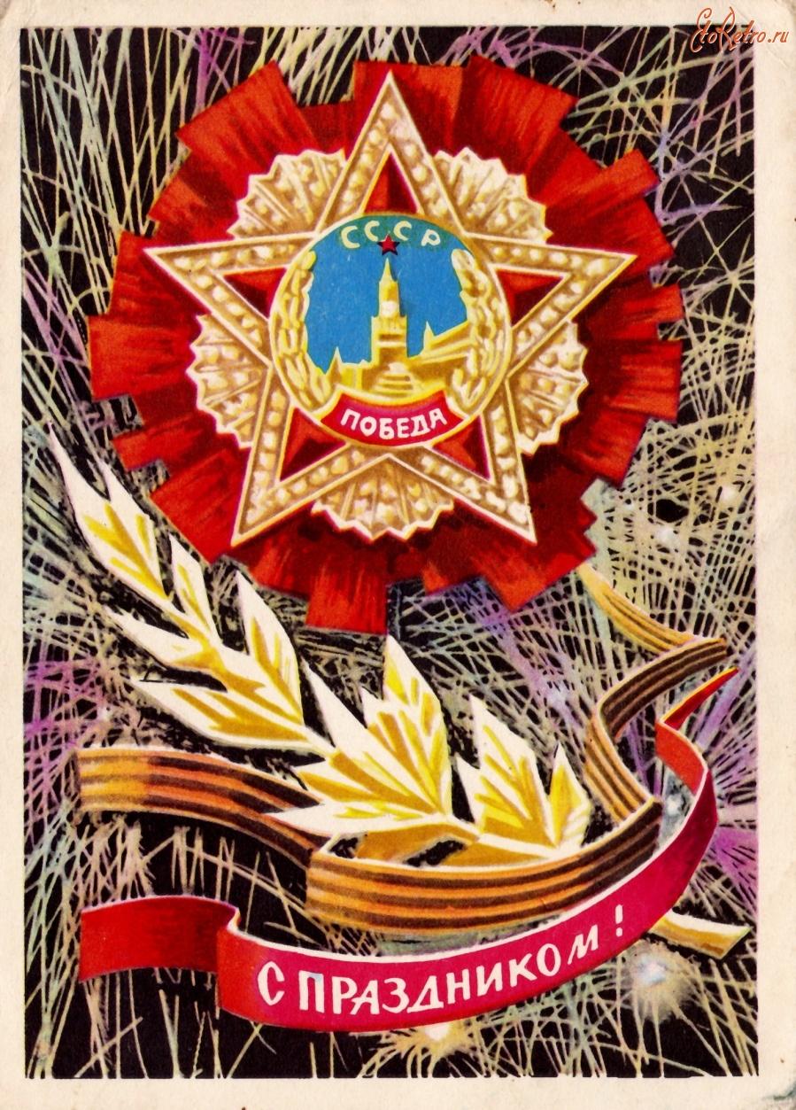 День победы-ретро открытки 57