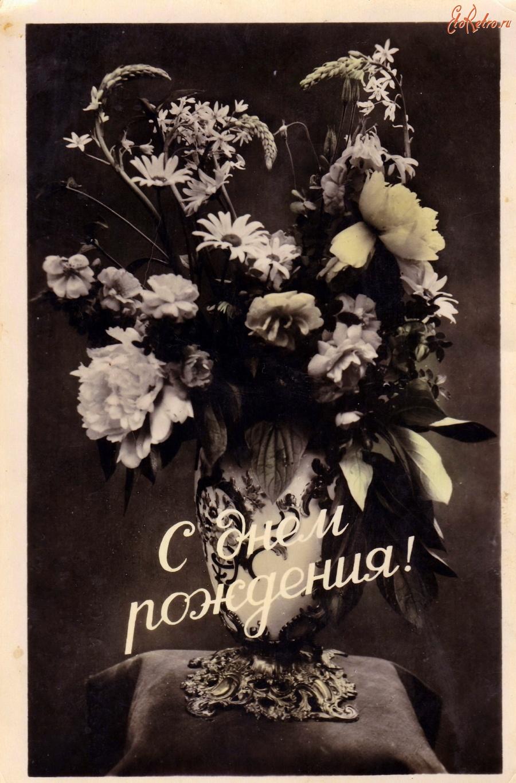 Ретро черно белые открытки с днем рождения