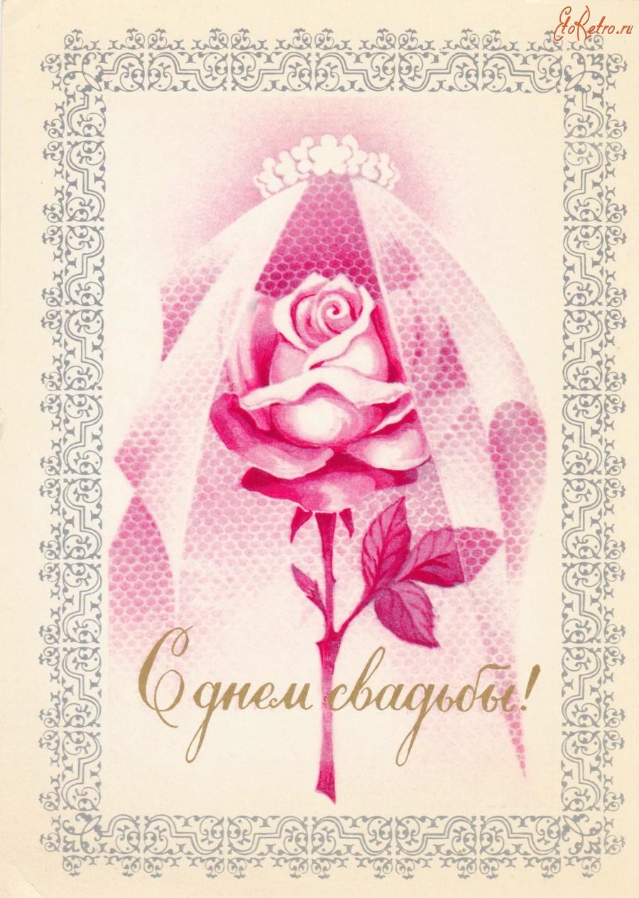 Розами, с днем свадьбы советские открытки