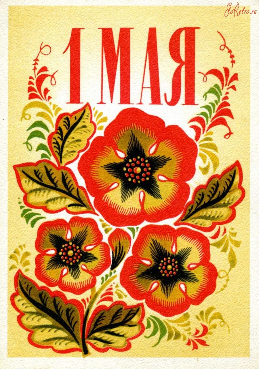 Шаблоны, открытки к 1 мая советские открытки