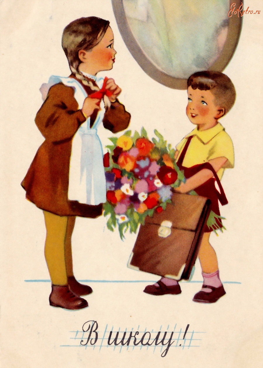 открытки советских времен 1 сентября проституцией поработала достаточно