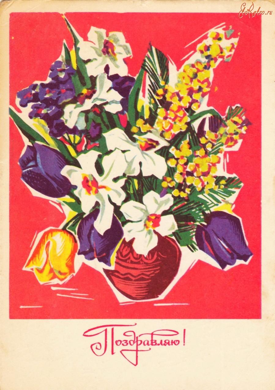Картинка, открытки 1969 цена