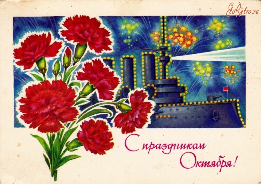 Открытки, открытки с годовщиной октября