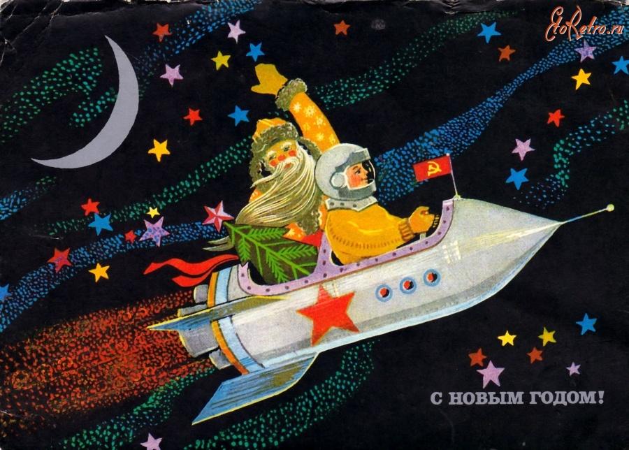 Новый год и космос открытки, брату