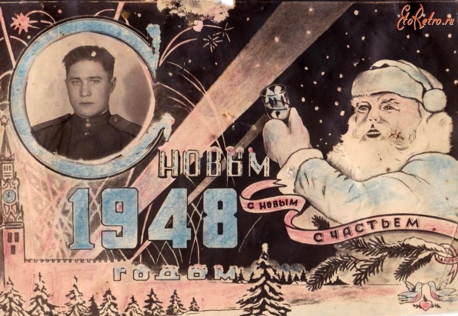 Открытки 1948 год стоимость, стихи дню