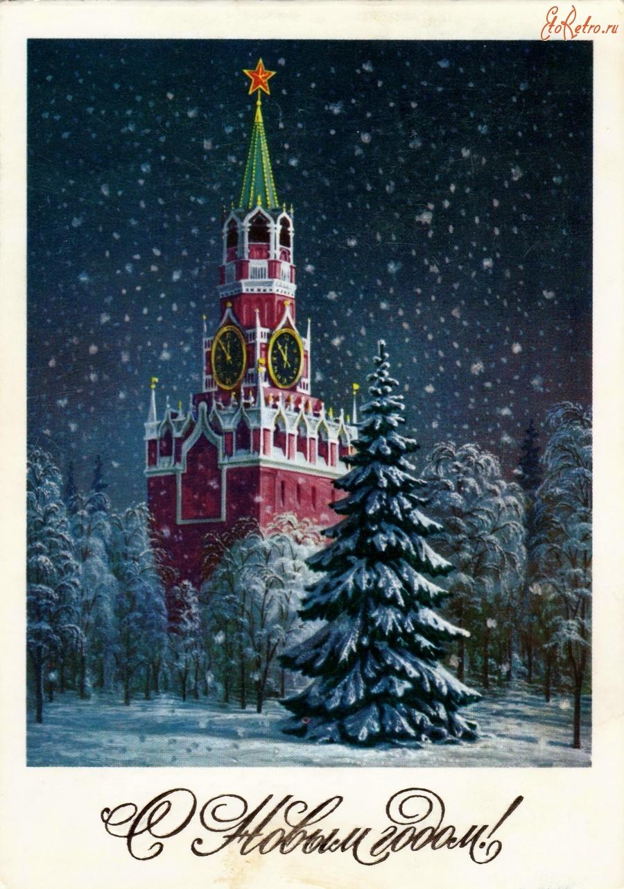 Открытка, открытка с новым годом москва