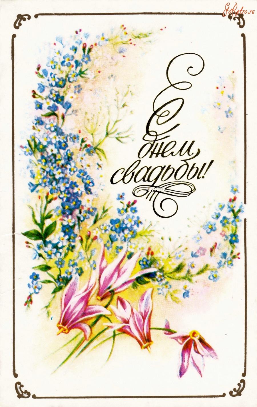 советские открытки свадебные растение очень