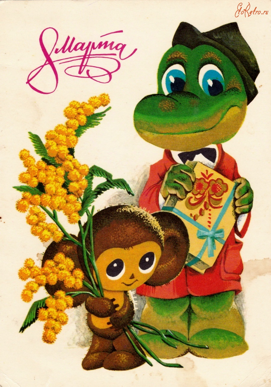 Качественные днем, открытка с днем рождения гена крокодил