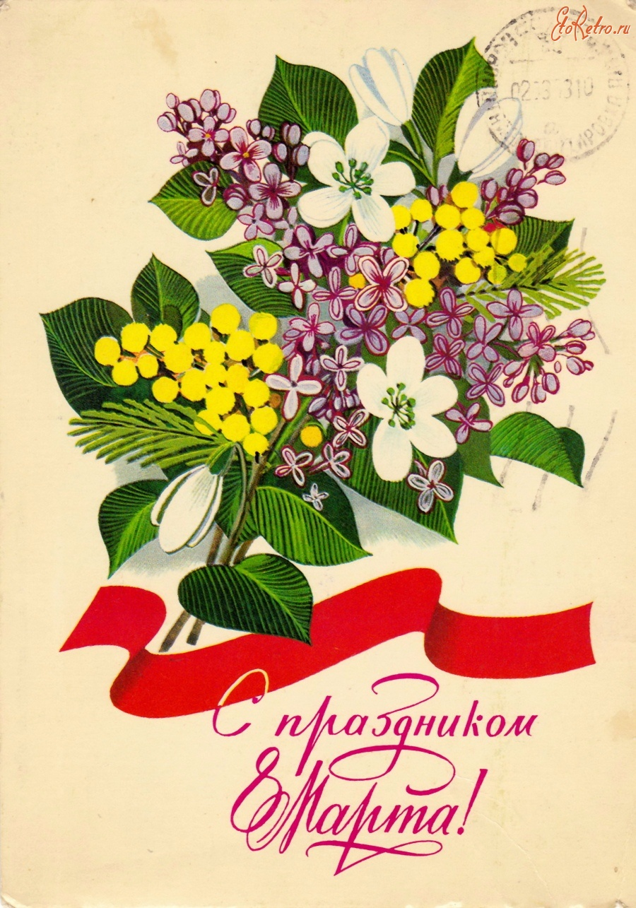 Фото открытки с 8 марта ссср фото