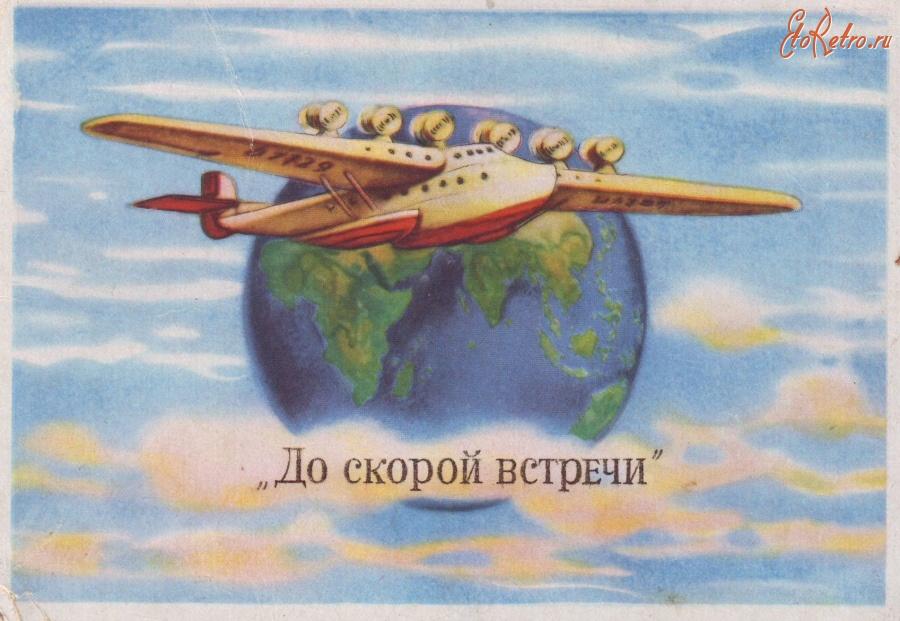 До скорой встречи открытка 23
