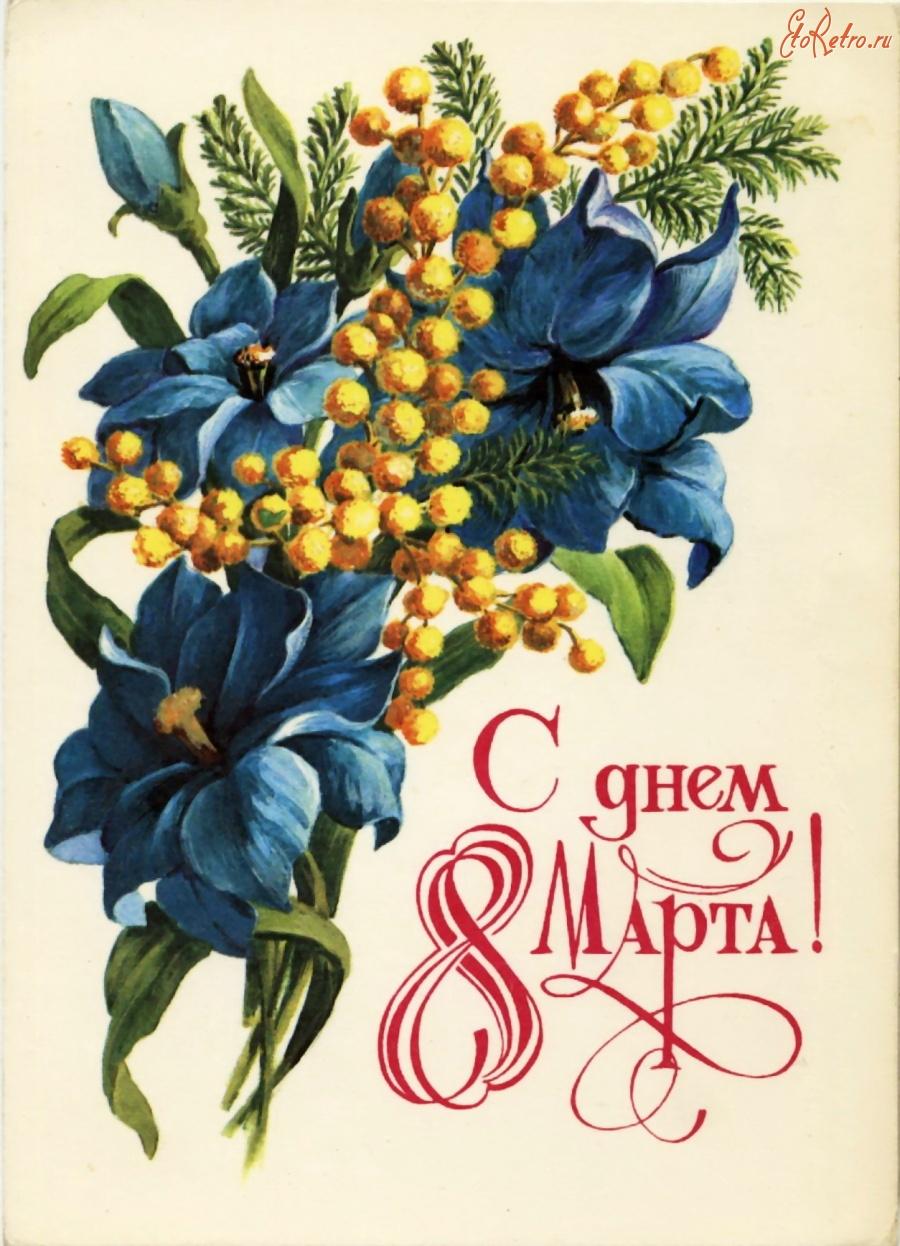 Фото старых открыток к 8 марта