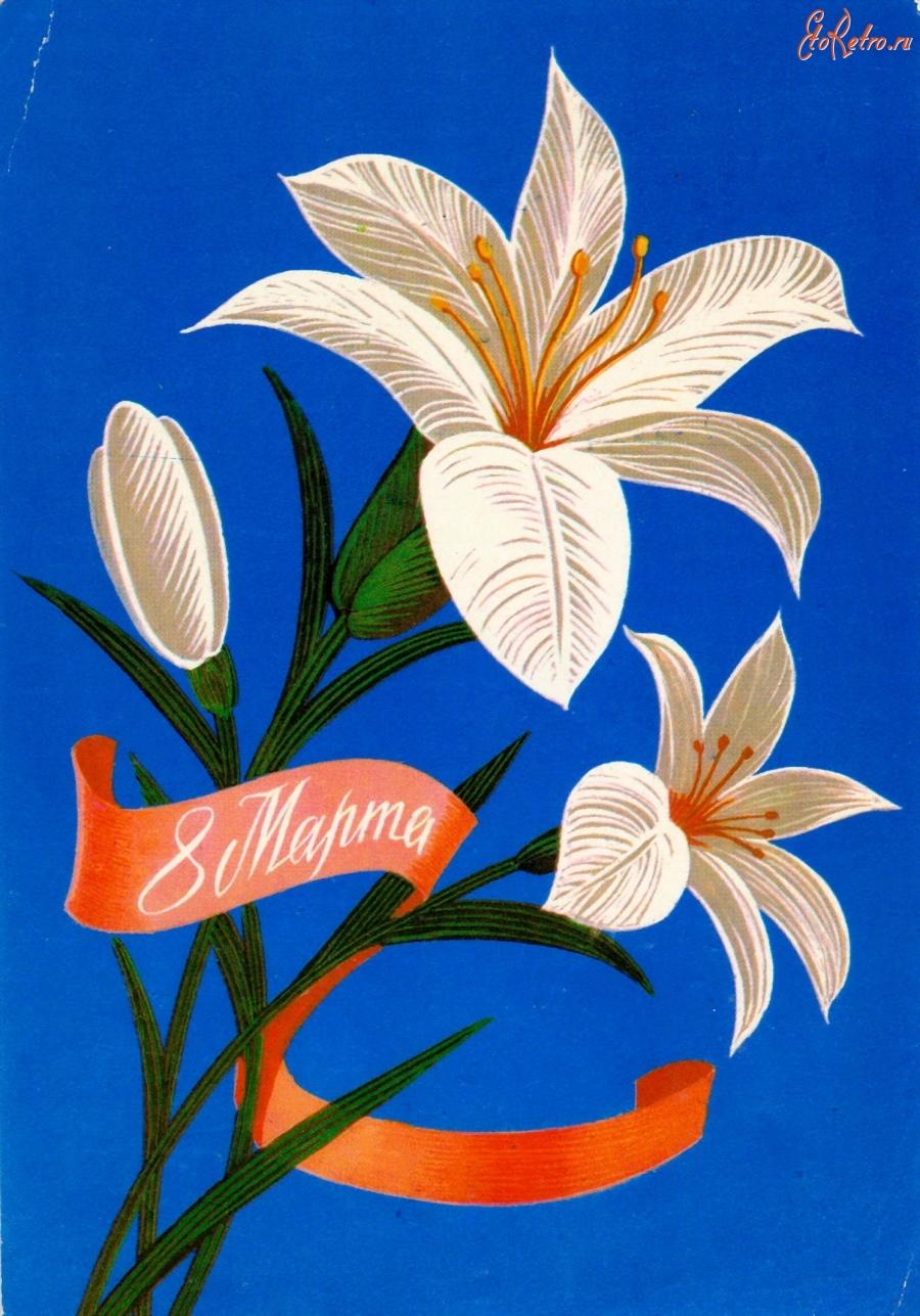 Открытки на 8 марта с цветами лилиями, уважаю тебя