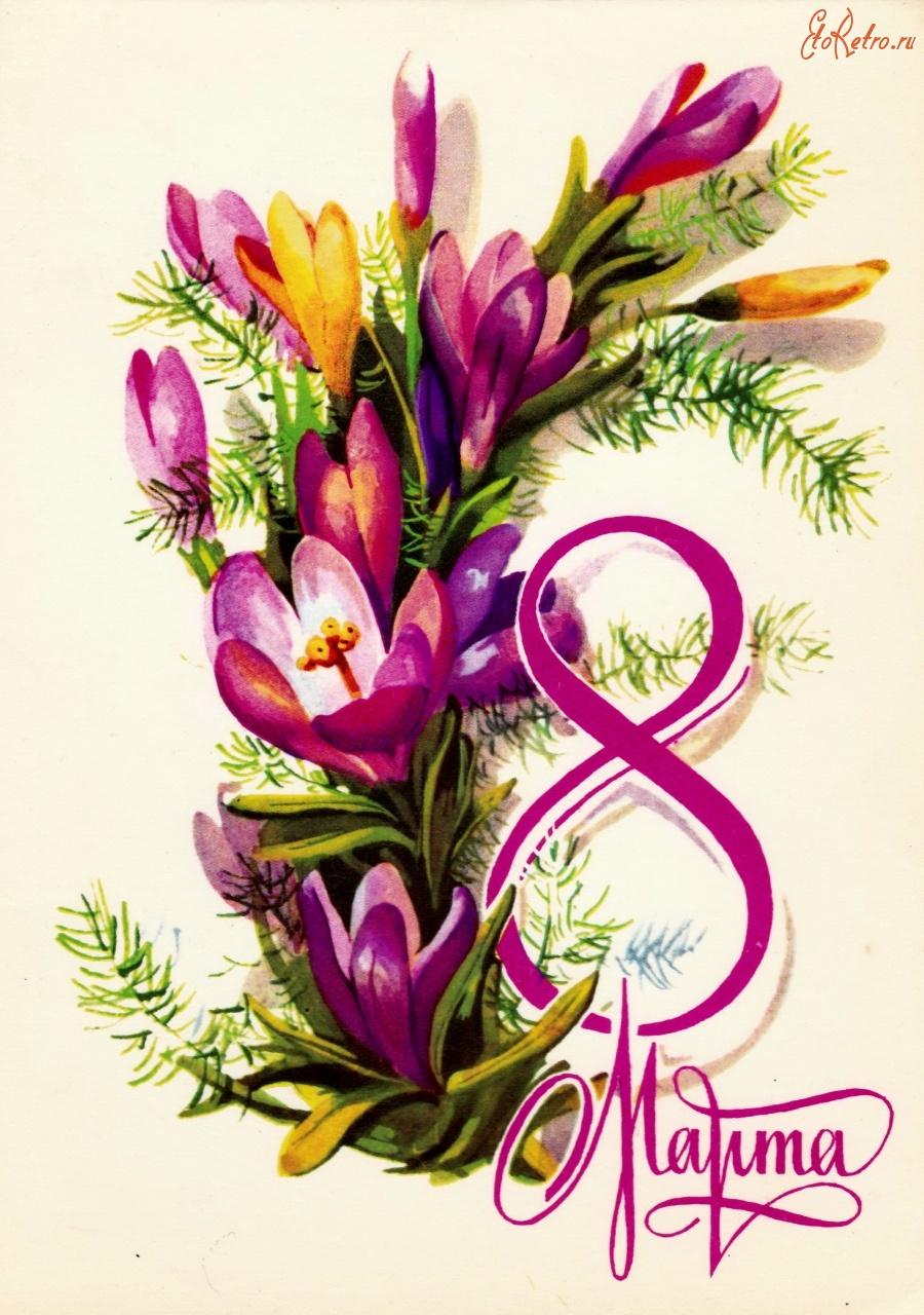 Цветов, раздел открытки 8 марта