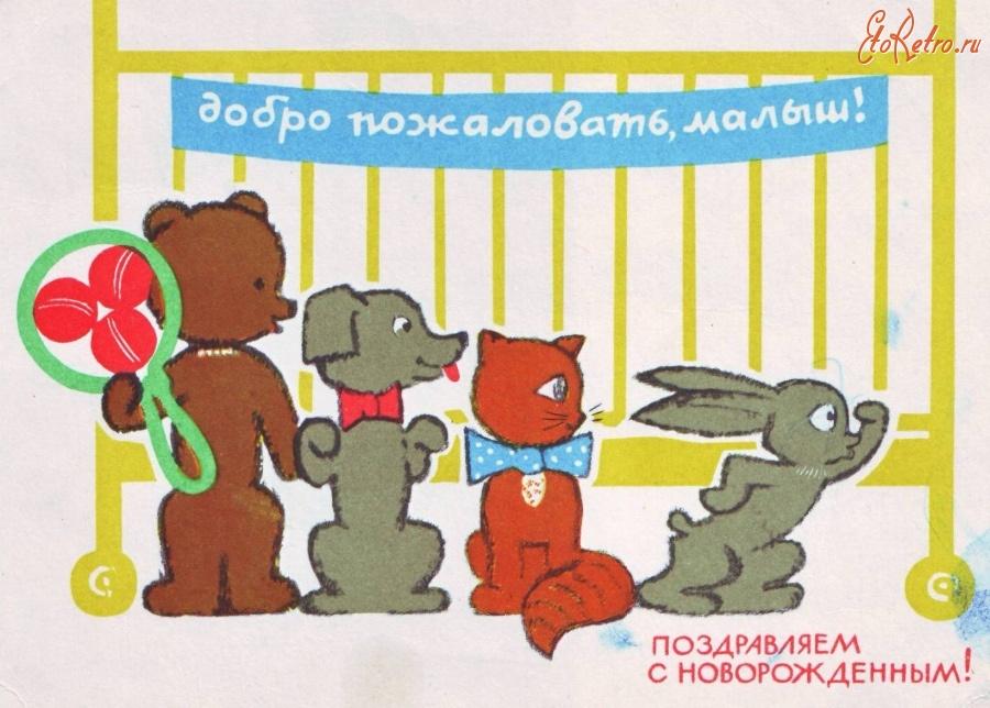 Советские открытки с новорожден, днем