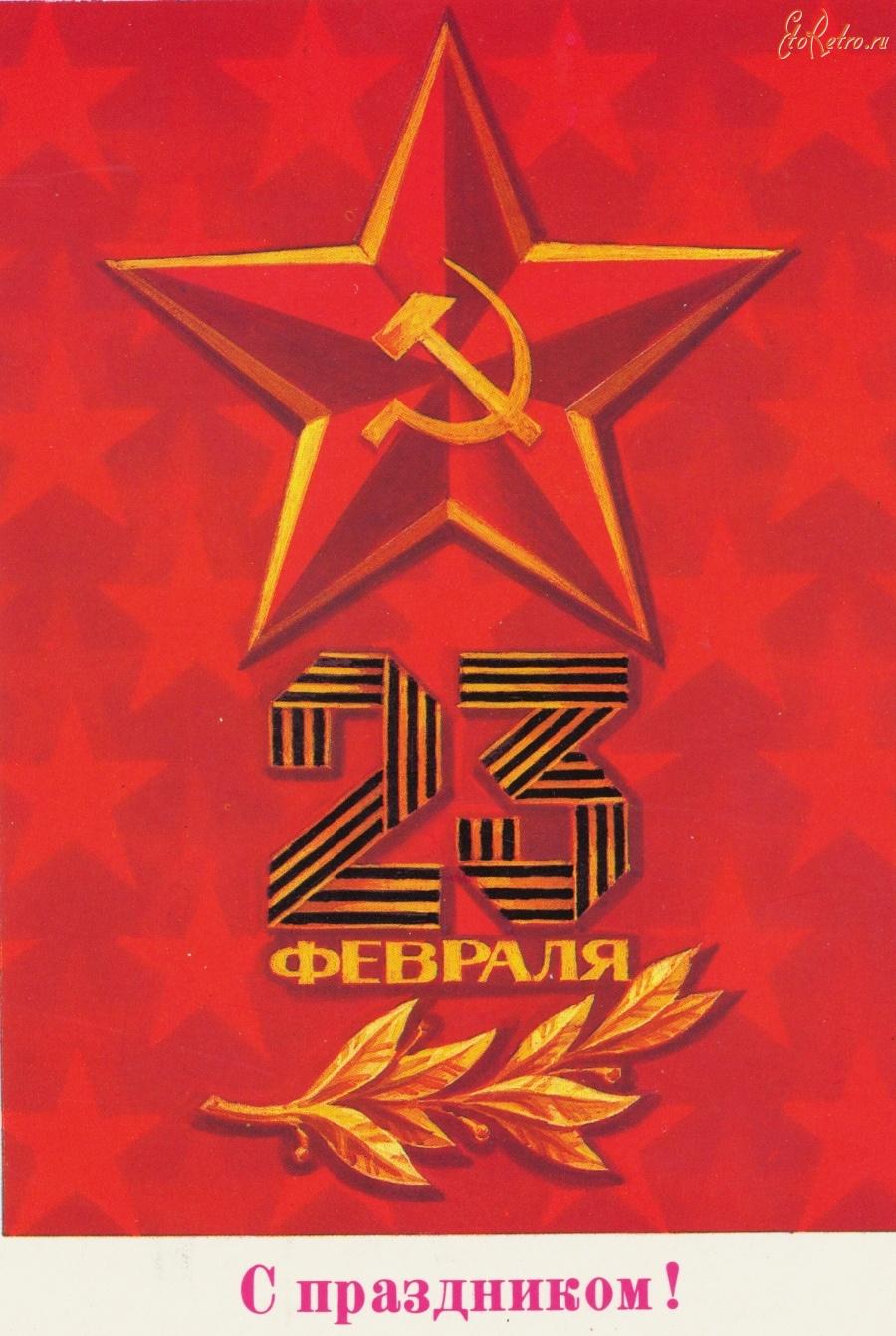 Советские открытки на 23