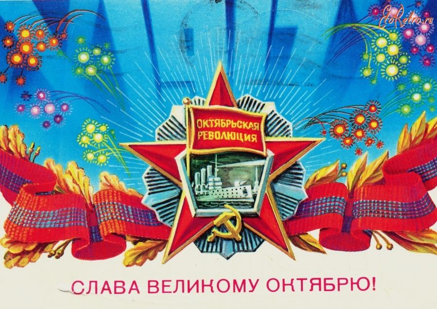 Открытка с днем великой октябрьской революции, днем рождения максиму
