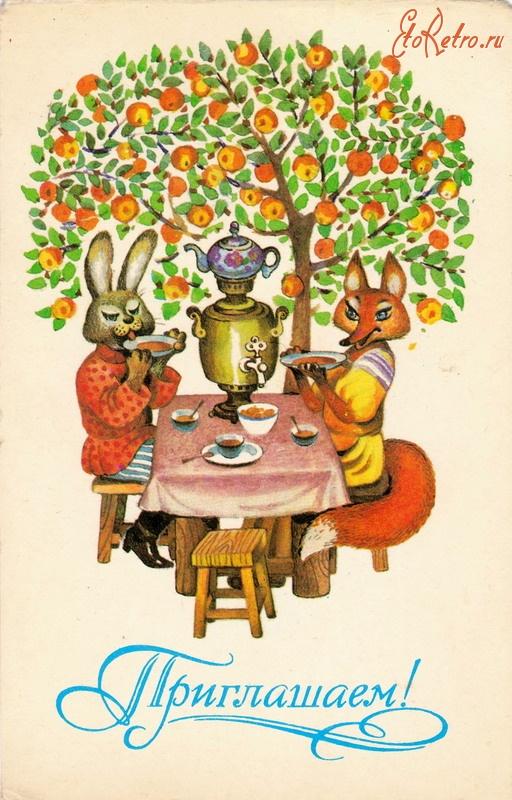 Приглашение на чаепитие открытки, прикол картинки
