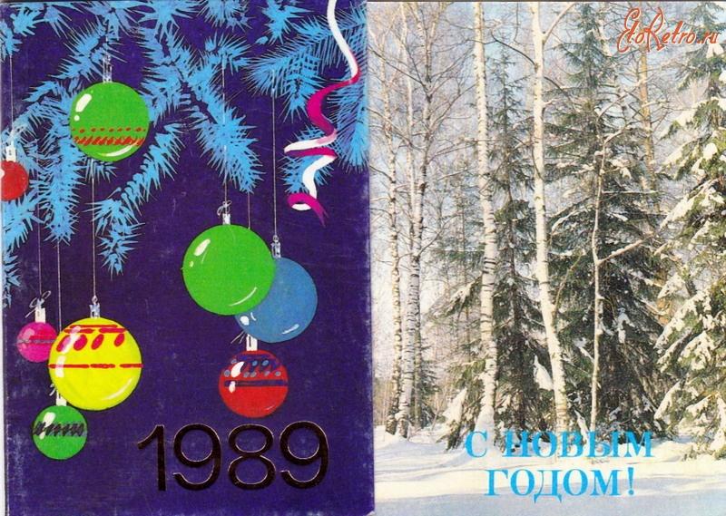 Открытка с новым годом 1989 года