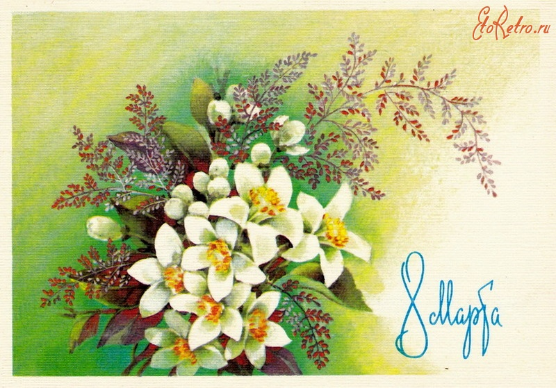 Лицевая сторона открытки к 8 марта, лет