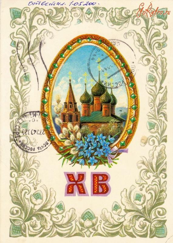 Пасха советские открытки