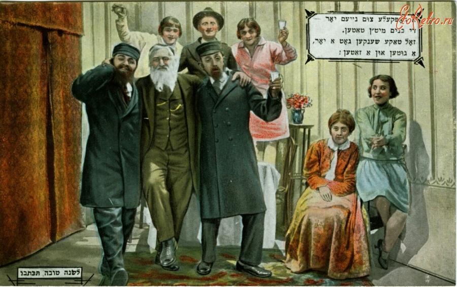 Еврейская открытка, поздровленья