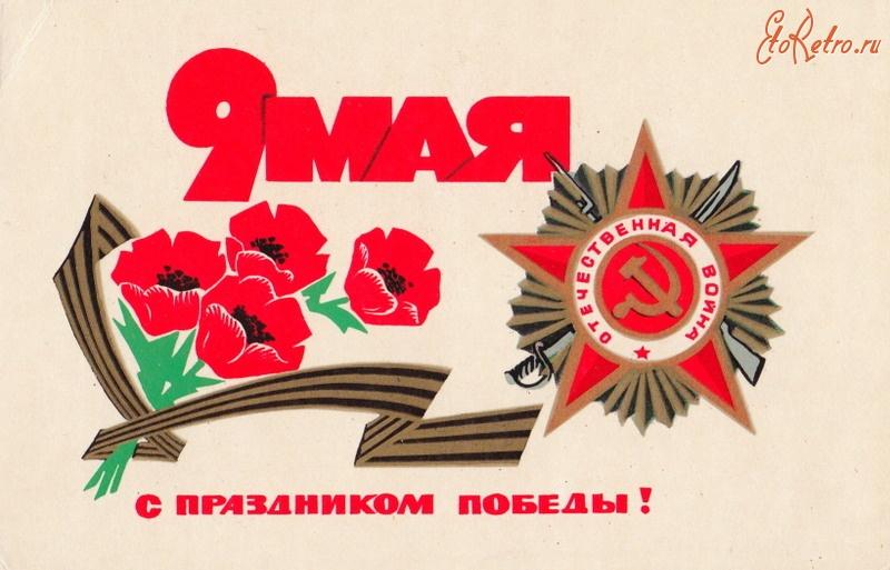 Самый, открытки советских времен 9 мая