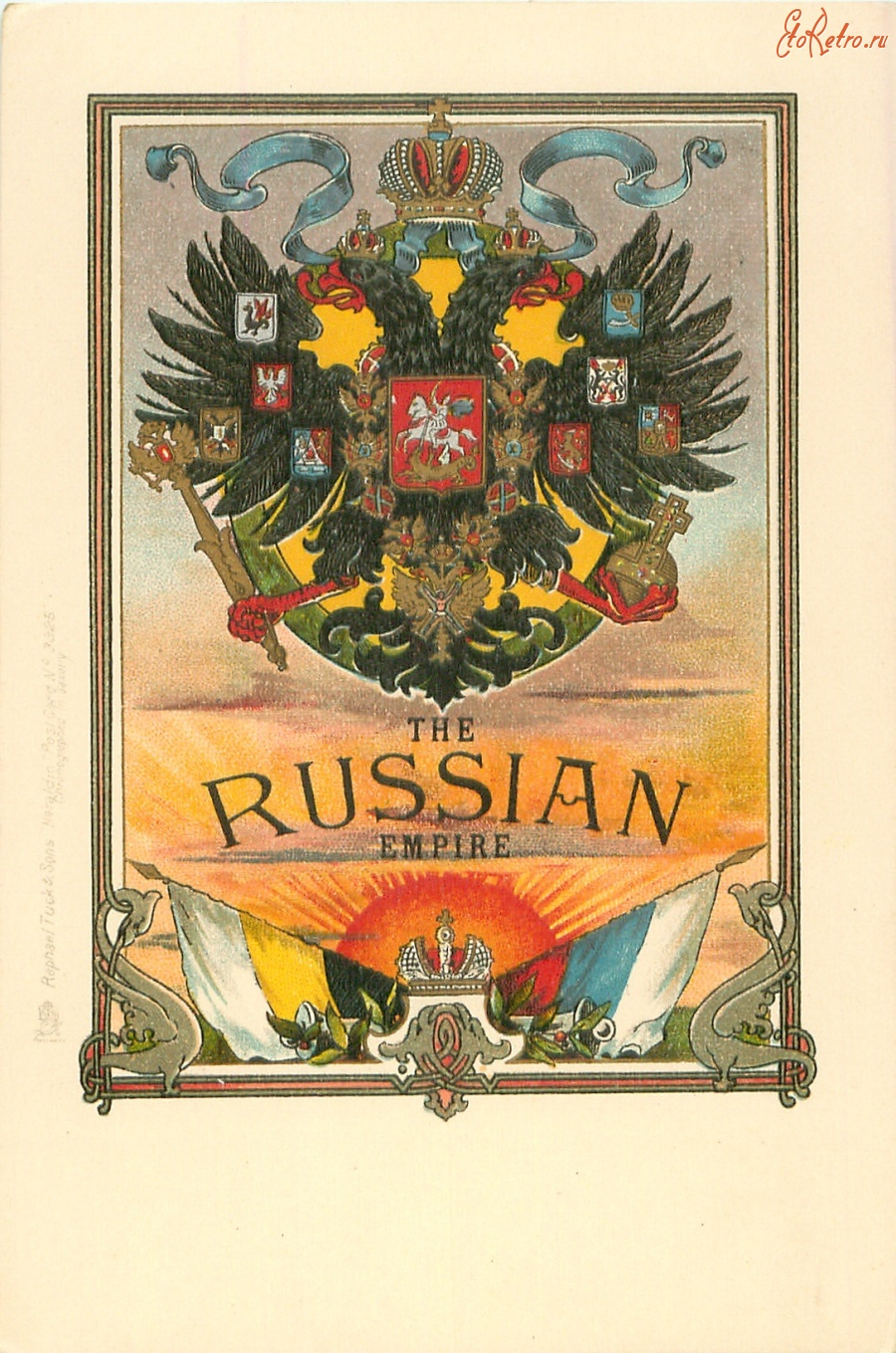 Открытка российская империя, картинки днем