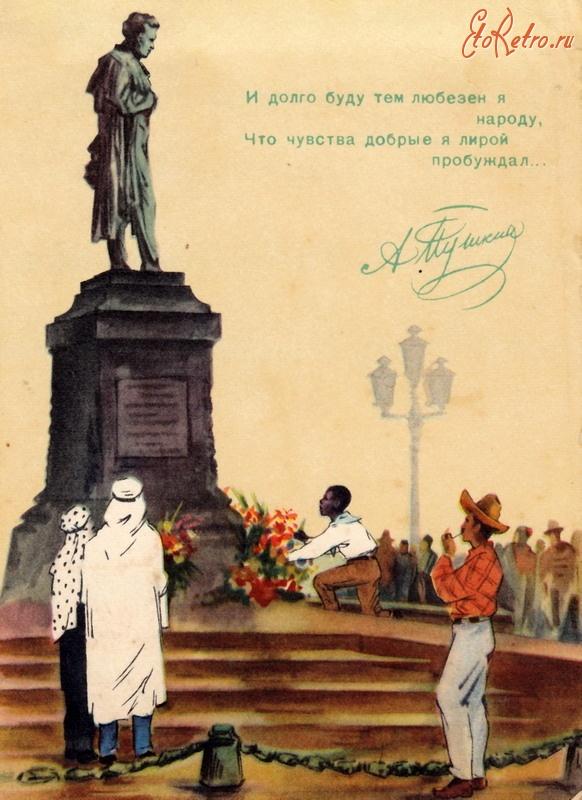 Открытки, открытка памятник пушкину