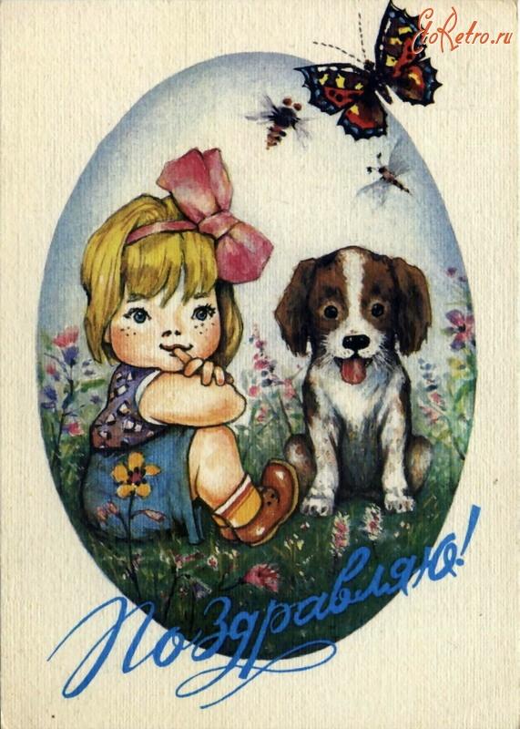 расположен советские открытки щенок скоро