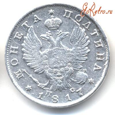 Полтина 1817 коллекционные евро монеты юбилейные