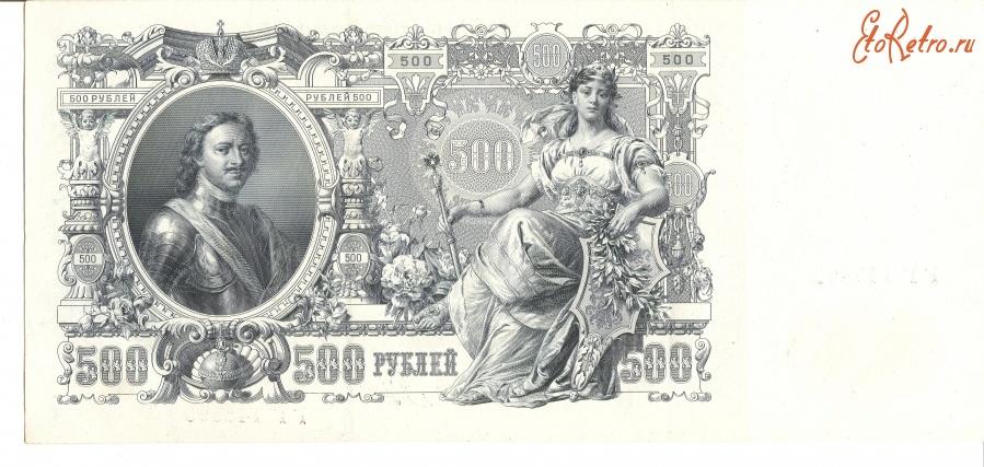 500 рублей - Разное > Старинные деньги (бумажные, монеты ...