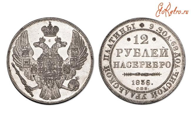 купить российская империя монета 5 рублей
