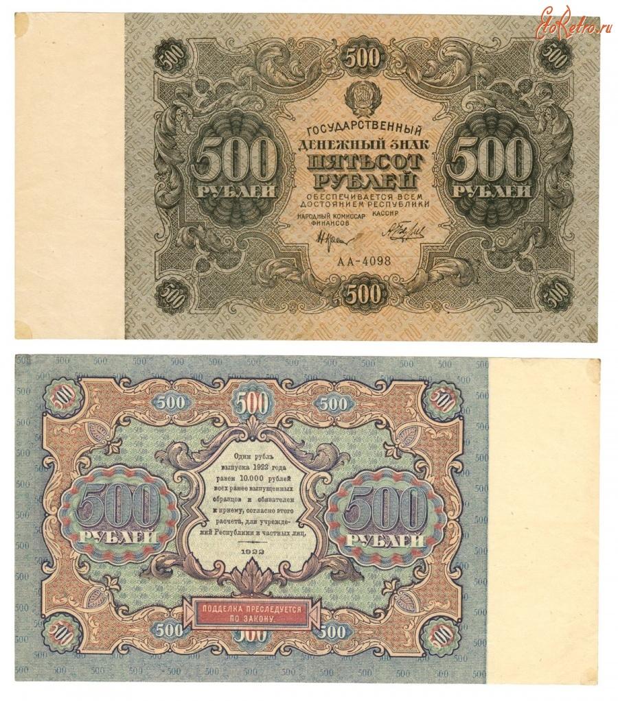Государственный денежный знак 500 Рублей - Разное > Старинные ...
