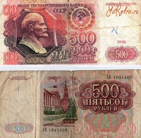 500 рублей СССР 1991г. - Разное > Старинные деньги (бумажные ...