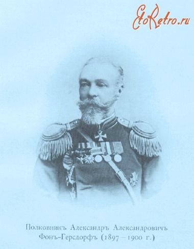 Полковник Александр Александрович Фон-Герсдорф - Разное > Ретро ...