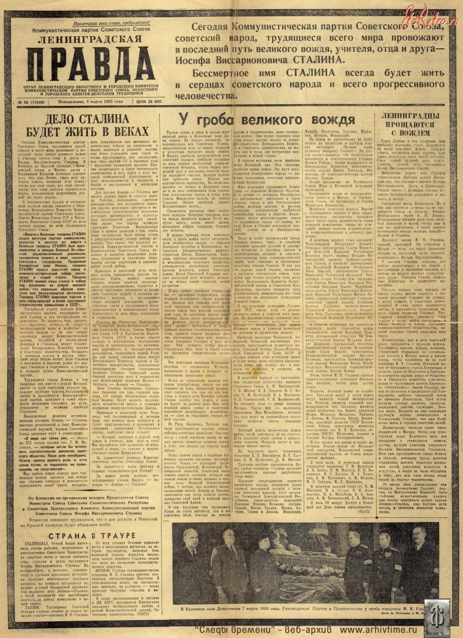 Размер газеты правда марки рб