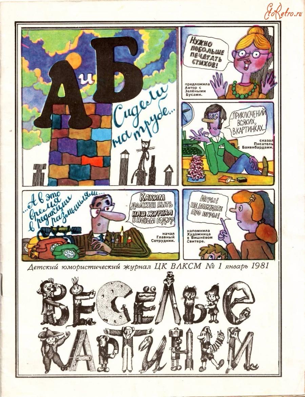 Детский журнал веселые картинки распечатать все страницы, картинки надписями без