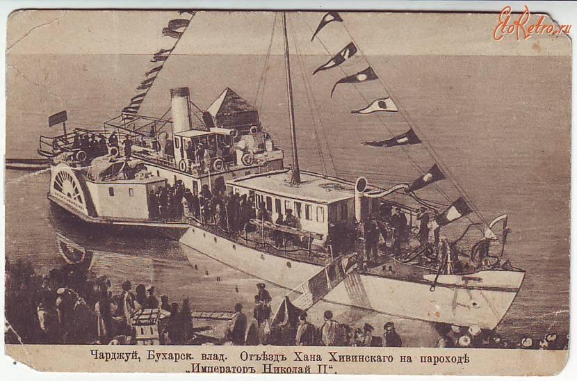 Корабли - Отъезд Хана Хивинского на пароходе
