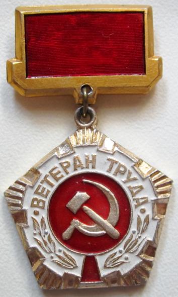 Архангельская цена значка труд кому наиболее яркий персонаж
