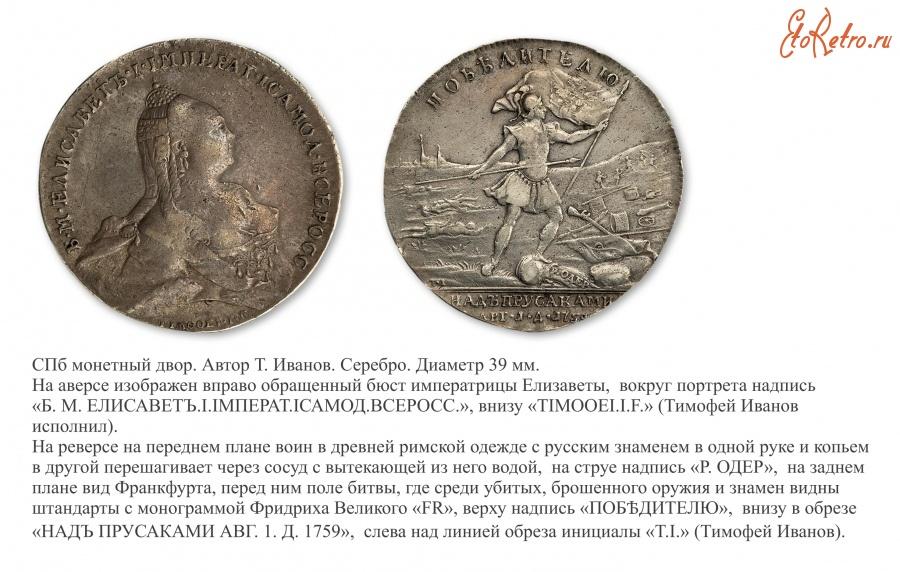 Медали, ордена, значки - Наградная медаль «За победу при Кунерсдорфе» (1759 год)