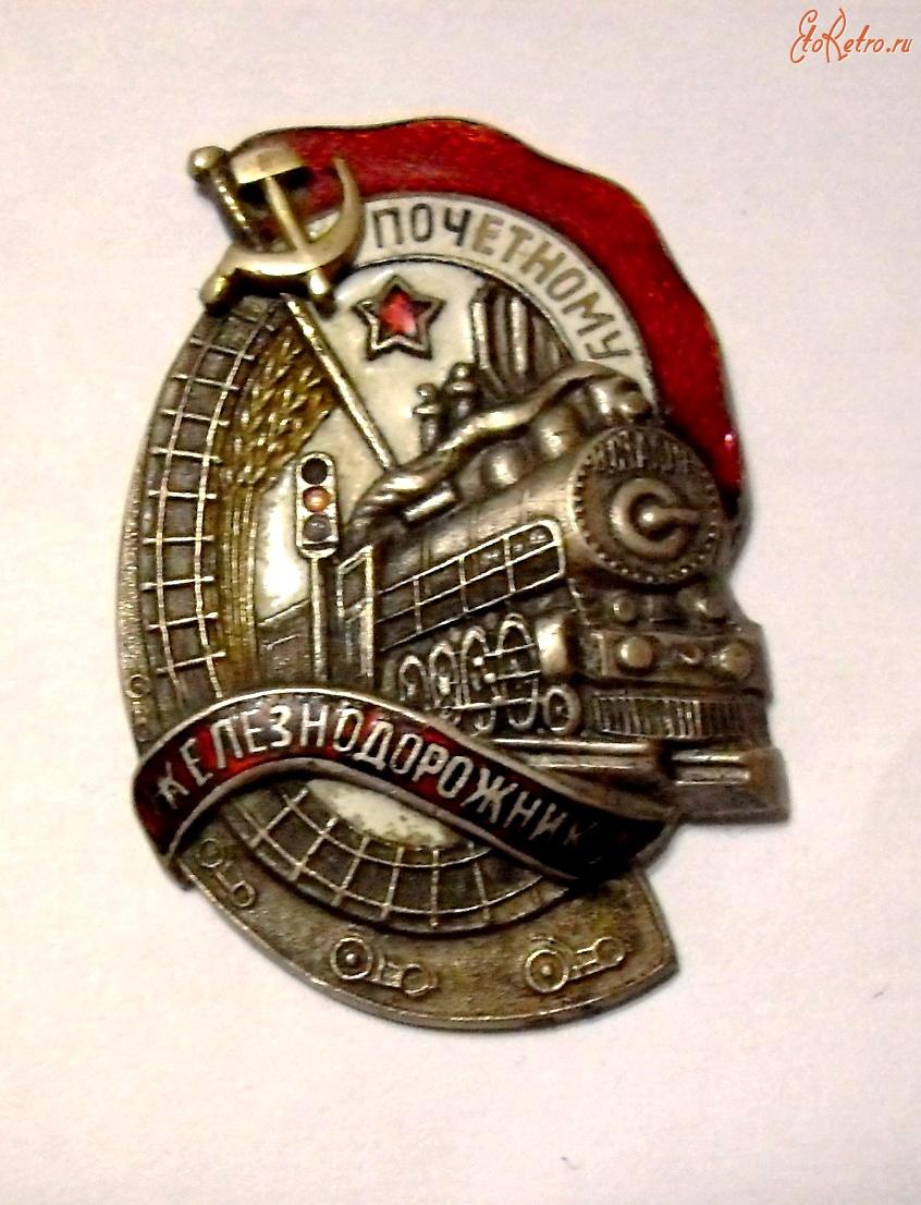 Почетному награжденные железнодорожнику знаком
