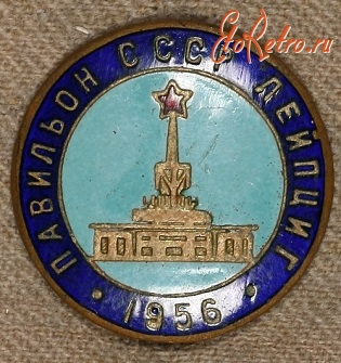 Знак выставки ссср лейпциг 1956 год 1